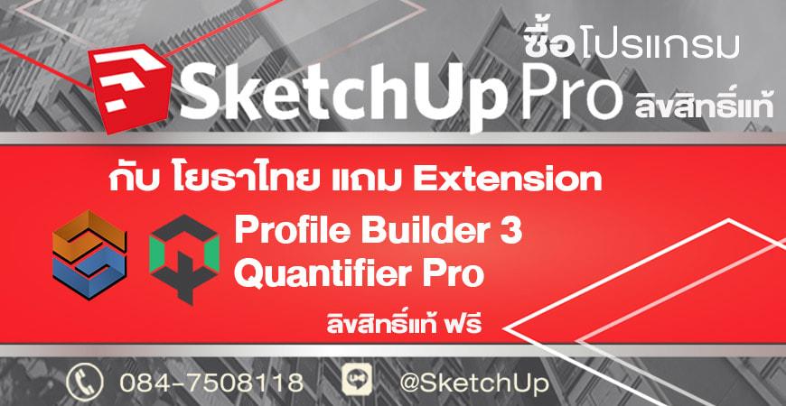 ข่าวสารโปรแกรม SketchUp - Yotathai com